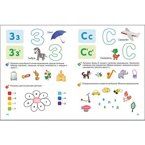 """Рабочая тетрадь """"4-5 лет: Изучаем буквы"""", Тимофеева И. от Росмэн"""