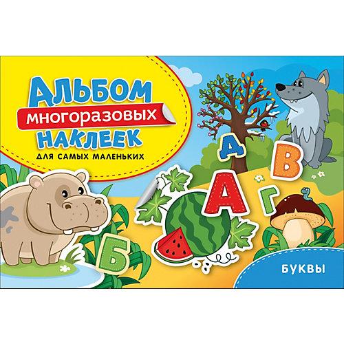 """Альбом многоразовых наклеек для самых маленьких """"Буквы"""" от Росмэн"""