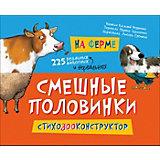 """Смешные половинки """"На ферме"""", Федиенко В."""