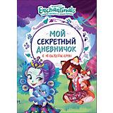 """Мой секретный дневничок с наклейками Enchantimals """"Энчантималс"""""""