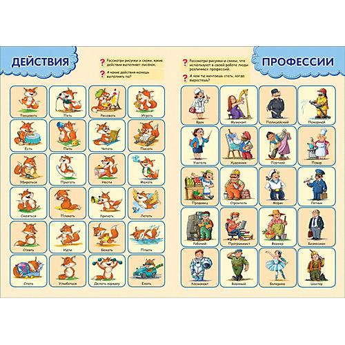 """Мой первый учебник """"Развиватика"""", Федиенко В. от Росмэн"""