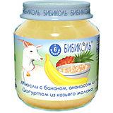 Фруктово-зерновое пюре Бибиколь с бананом, ананасом и йогуртом из козьего молока с 6 мес, 6 шт по 125 г