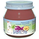 Пюре Бибиколь чернослив и козий творожок с 6 мес, 6 шт по 80 г