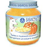 Пюре Бибиколь тыква с пшённой кашей и йогуртом из козьего молока с 8 мес, 6 шт по 125 г
