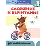 """Рабочая тетрадь Kumon Математика """"Сложение и вычитание"""", уровень 3"""