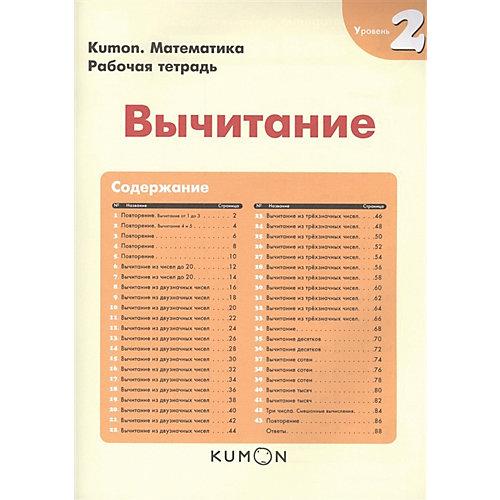 """Рабочая тетрадь Kumon """"Математика. """"Вычитание"""" от Манн, Иванов и Фербер"""