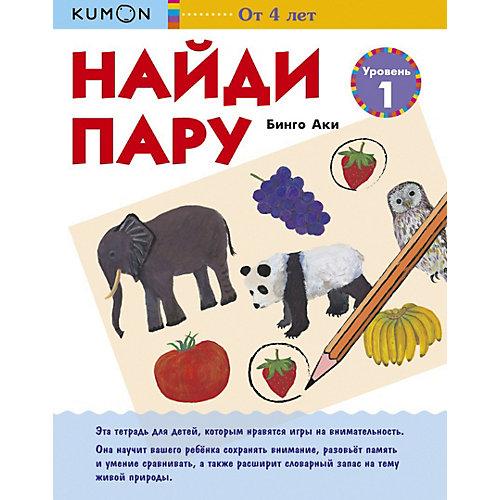 Рабочая тетрадь Kumon Найди пару, уровень 1 от Манн, Иванов и Фербер