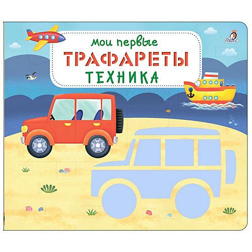 """Мои первые трафареты """"Техника"""" от Робинс"""
