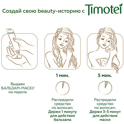 Бальзам-маска для волос Timotei роскошный объём, 200 мл