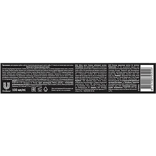 Зубная паста Unilever Closeup взрывной ментол, 100 мл