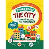 "Книга-квест The city ""Включай мозги, учи английский"""