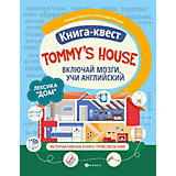 "Книга-квест Tommy's house ""Включай мозги, учи английский"""