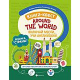 "Книга-квест Around the world ""Включай мозги, учи английский"""
