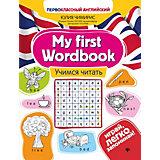 Учимся читать. My first Wordbook