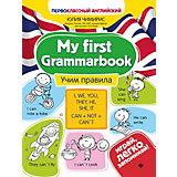 Учим правила. My first Grammarbook