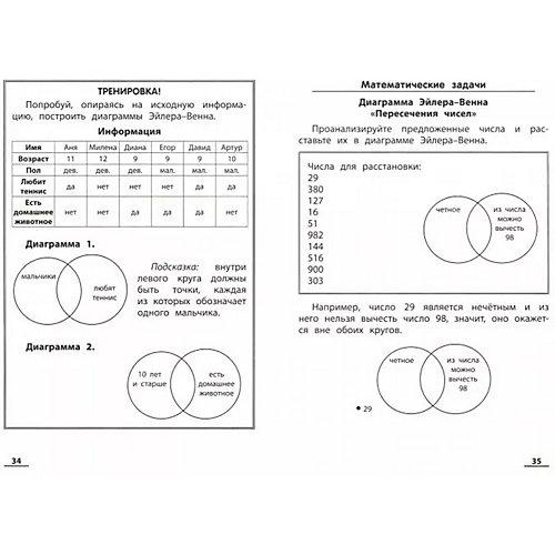 Логикум. Визуальная математика от Феникс
