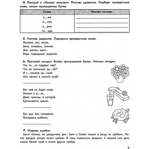 """Тренажер-практикум """"Умный школьник. 2 класс"""" от Феникс"""