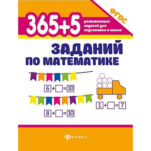 365+5 заданий по математике от Феникс