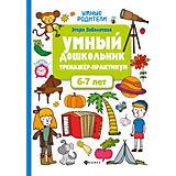 """Тренажер-практикум """"Умный дошкольник. 6-7 лет"""""""