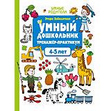 """Тренажер-практикум """"Умный дошкольник. 4-5 лет"""""""