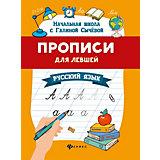 Прописи для левшей. Русский язык