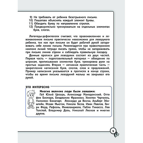 Прописи для левшей. Русский язык от Феникс