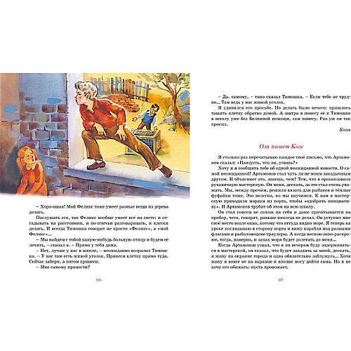 Повесть Коля пишет Оле, Оля пишет Коле, Алексин А. от Махаон