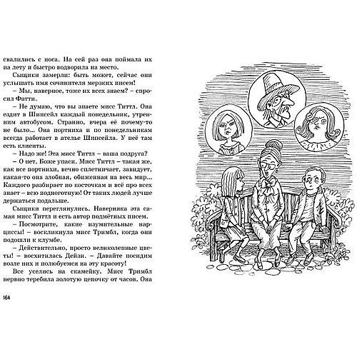 Детсткий детектив Пять юных сыщиков. Тайна анонимных писем, Блайтон Э. от Махаон