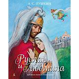 Поэма Руслан и Людмила, Пушкин А.