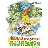 Рассказы и повесть Новые приключения Незнайки, Носов И.