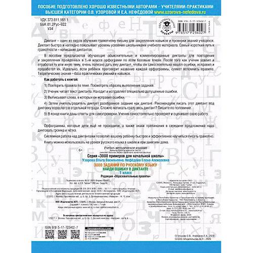 3000 заданий по русскому языку. Найди ошибку в диктанте, 1 класс от Издательство АСТ