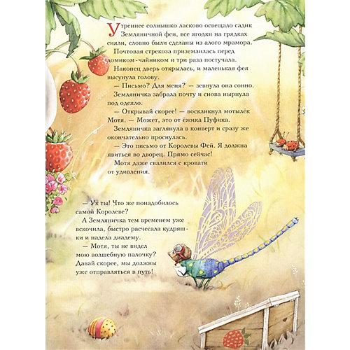 Земляничная фея. Волшебный сюрприз в замке, Дале Ш. от Издательство АСТ