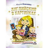 Английский в картинках для малышей от 6 месяцев и их мам