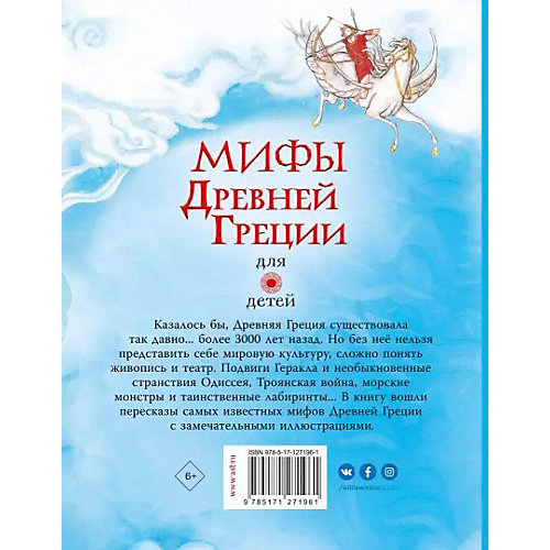 Мифы Древней Греции от Издательство АСТ