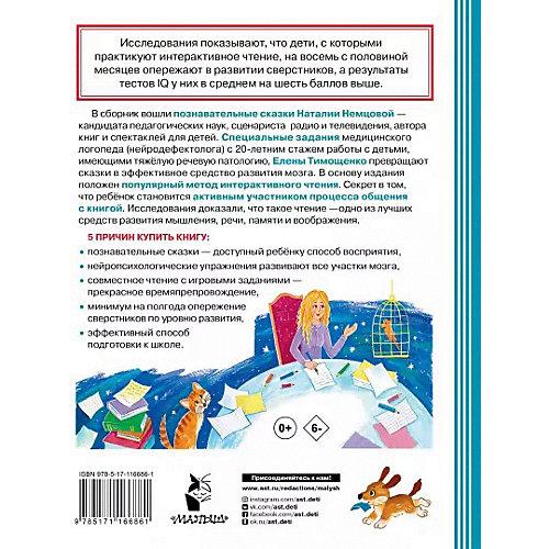 Первое интерактивное чтение от Издательство АСТ