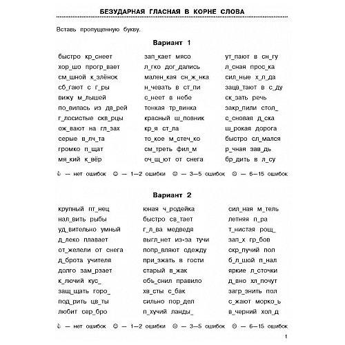 3000 заданий по русскому языку. Орфографические пятиминутки, 3 класс от Издательство АСТ