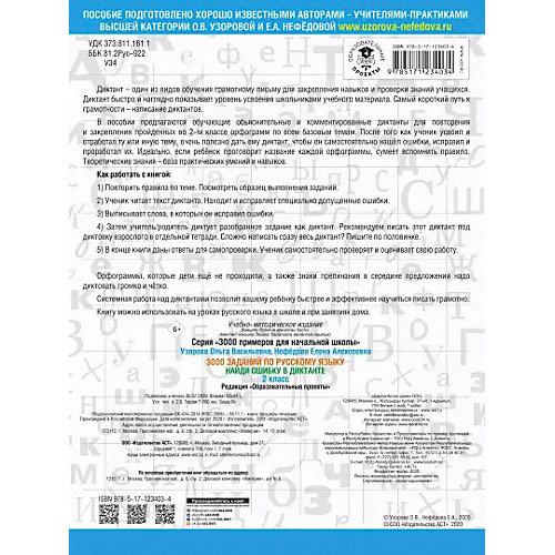 3000 заданий по русскому языку. Найди ошибку в диктанте, 2 класс от Издательство АСТ