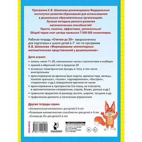"""Рабочая тетрадь """"Считаю до 20"""" от Издательство АСТ"""