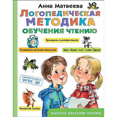 Логопедическая методика обучения чтению от Издательство АСТ