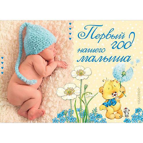 """Альбом """"Первый год нашего малыша"""" от Издательство АСТ"""