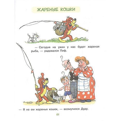 Приключения Пифа, Остер Г. от Издательство АСТ