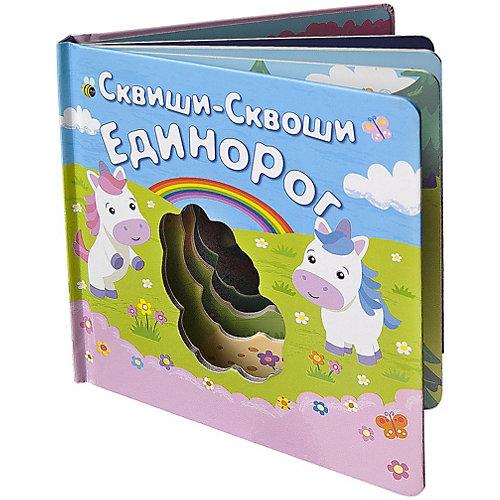 """Книга-игра Сквиши-сквоши """"Единорог"""" от Сквиши-сквоши"""