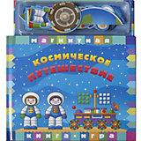 """Магнитная книга-игра """"Космическое путешествие"""""""