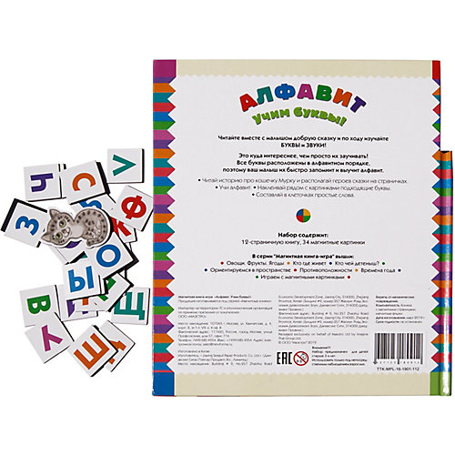 "Магнитная книга-игра ""Алфавит"" от Новый формат"