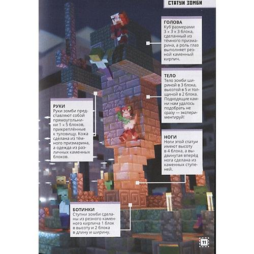 "Minecraft ""Строим вместе. Заповедник зомби"" от ИД Лев"