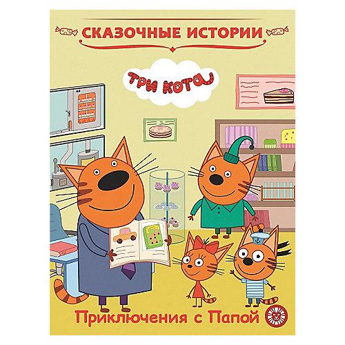 """Сказочные истории """"Три Кота. Приключения с папой"""" от ИД Лев"""