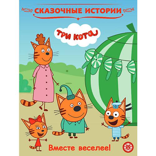 """Сказочные истории """"Три Кота. Вместе веселее"""" от ИД Лев"""