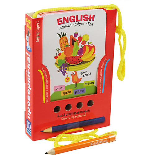 "Игра с карандашом English ""Проверяй-ка. Учим слова. Одежда. Обувь. Еда"" от АЙРИС-пресс"