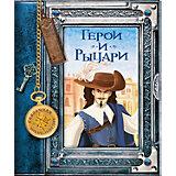 """Сказочная энциклопедия """"Герои и рыцари"""""""