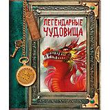"""Сказочная энциклопедия """"Легендарные чудовища"""""""
